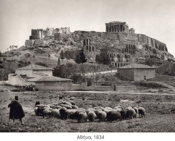 athens-old-times-1834